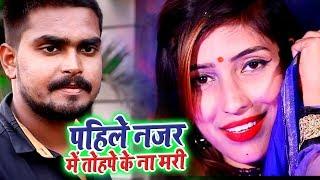 पहिले नज़र में तोहपे के नामरी Nikhil Sriwastav (VIDEO ) रोमांटिक गाना 2019 Bhojpuri Songs 2019