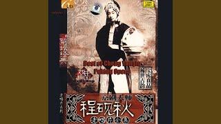 A Red Mole: Aria B (Zhu Hen Ji: Xuan Duan Er)