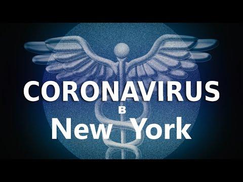 Коронавирус в Нью Йорке