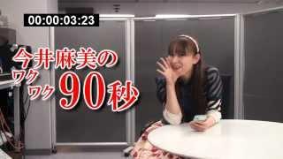 今井麻美のSSG 第193回予告 今井麻美のワクワク90秒 今井麻美 検索動画 35
