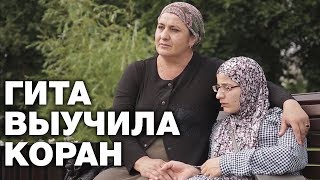 Гита стала хафизом за себя и сестру Зиту