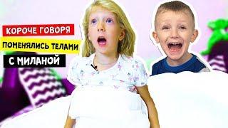 КОРОЧЕ ГОВОРЯ, ПОМЕНЯЛИСЬ ТЕЛАМИ С МИЛАНОЙ! Family Box Кто ЭТО СДЕЛАЛ? Детский Скетч Видео Для Детей