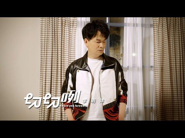 李明洋 - 切切咧 (官方完整版MV) HD【三立八點檔『天之驕女』片尾曲】