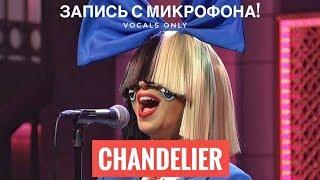 Голос с микрофона: Sia - Chandelier (Голый голос)