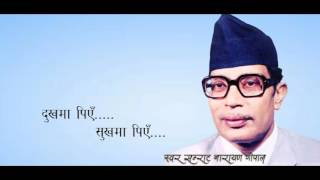 Aaja Bholi Harek Saajh Narayan Gopal with Lyrics(आजभोली हरेक साझ )