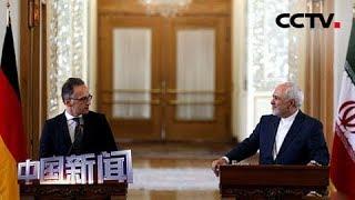 [中国新闻] 德外长马斯访问伊朗 呼吁维护伊核协议 | CCTV中文国际