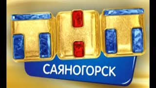 ТНТ   Саяногорск ищет влюбленных