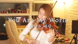 그대라는 세상(You are my world) The Legend of The Blue Sea OST violin cover
