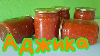 Аджика из помидор и болгарского перца на зиму