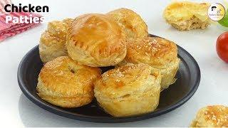 চুলায় তৈরী চিকেন পাফ পেস্ট্রি পাই | Bangladeshi bakery style Chicken Patties | Chicken Puff Patties