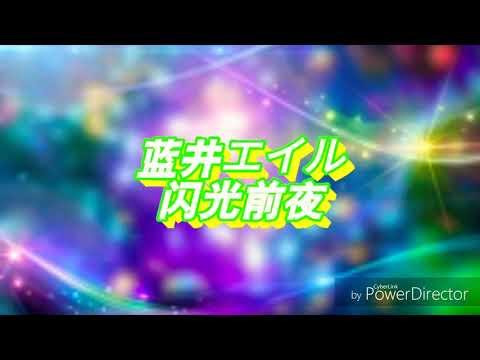 Sekou Zenya (閃光前夜; Flash Eve)