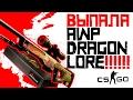 ВЫПАЛА AWP DRAGON LORE! - ПЕРВЫЙ РАЗ ОТКРЫЛ ЭТОТ НАБОР! - ОТКРЫТИЕ КЕЙСОВ CS:GO!
