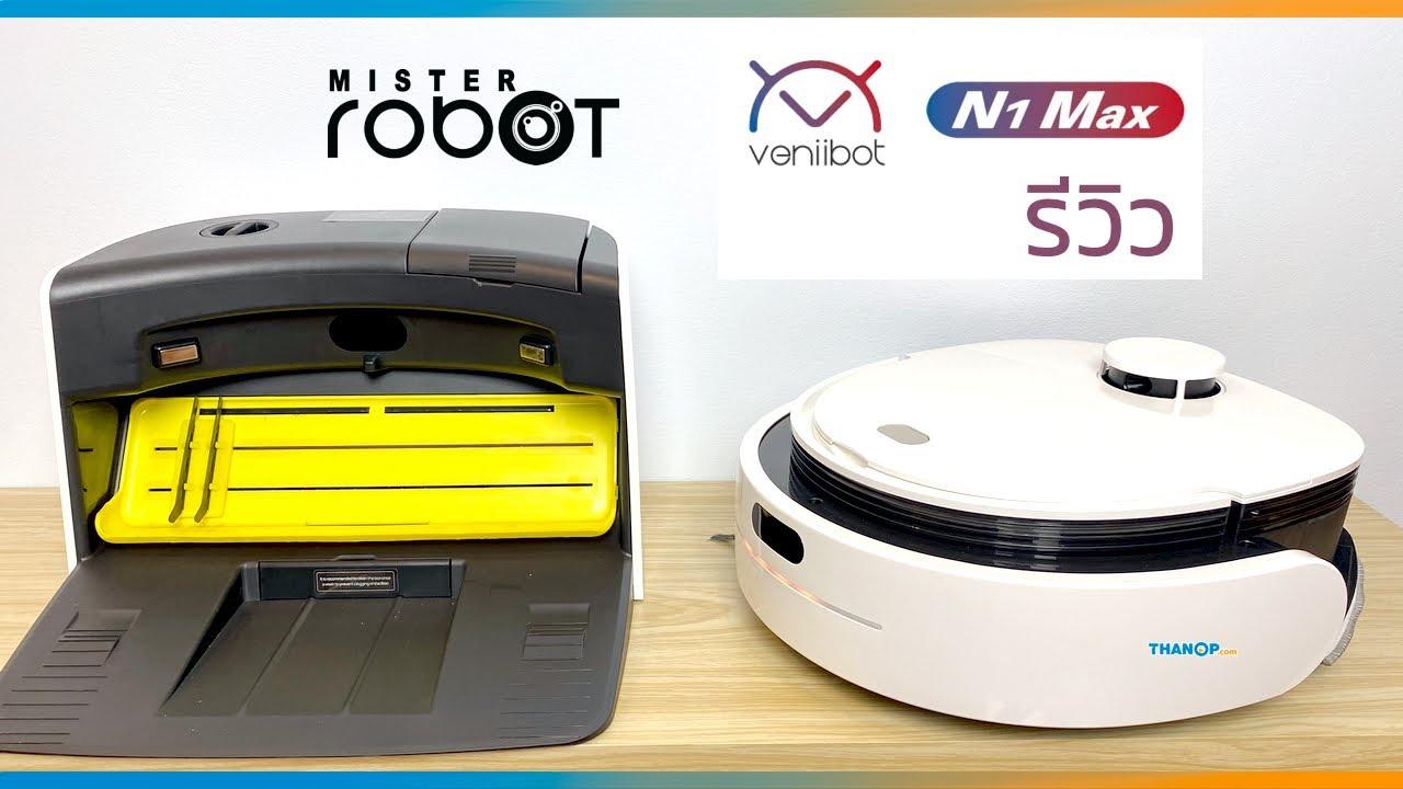 รีวิว Mister Robot Veniibot N1 Max หุ่นยนต์ดูดฝุ่น ถูพื้น ซักผ้าม็อบถูพื้นฯ ได้เองมีแรงกดขณะถู & ซัก