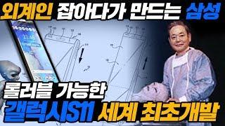 외계인 잡아다가 만드는 삼성 롤러블 가능한 갤럭시S11 세계최초 개발 Samsung Electronics has already applied[ENG SUB]