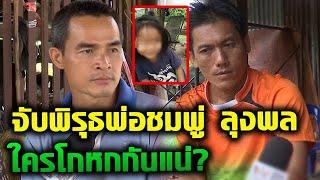 #ข่าวน้องชมพู่ล่าสุด จับพิรุธพ่อน้องชมพู่ ลุงพล ใครโกหกพิกัดวันชมพู่หาย!กันแน่