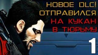 ДЯДЯ СЕКС ОРЁТ ОТ БОЛИ В ТЮРЬМЕ ► Deus Ex Manking Divided DLC A Criminal Past Прохождение на русском