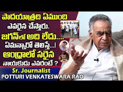 ఆంధ్రాలో సరైన నాయకుడు ఎవరు అంటే? | Potturi Venkateswara rao About Andhra Politics | YS Jagan | Pawan