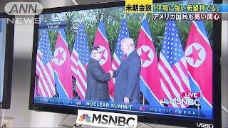 アメリカのトランプ大統領と北朝鮮の金正恩委員長による首脳会談の時間...