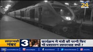 जिस Train ने छीन ली कई जिंदगियां, Amritsar खुनी Train