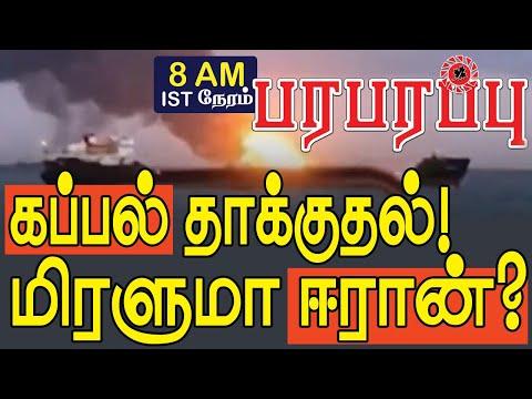 ஈரானிய வில்லங்க கப்பல் மீது செங்கடலில் தாக்குதல்! Attack on Iranian ship! | Middle East news