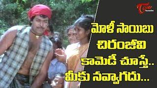 మోళీ సాయిబు చిరంజీవి కామెడీ చూస్తే నవ్వాగదు..! | Telugu Movie Comedy Scenes Back to Back | TeluguOne