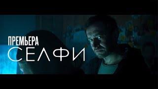 СЕЛФИ \ Премьера фильма