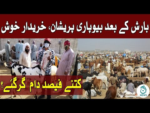Cow Mandi 2021   Rates Kum Hotay Hee Kharidaron Ka Rush Barh Gaya   Aaj Pakistan Ki Awaz