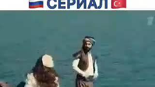 Первые русский- турецкий  сериалы 😘😘😘