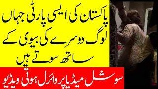Pakistan Main Honay Wali Ajeeb o Ghareeb Party    Spotlight