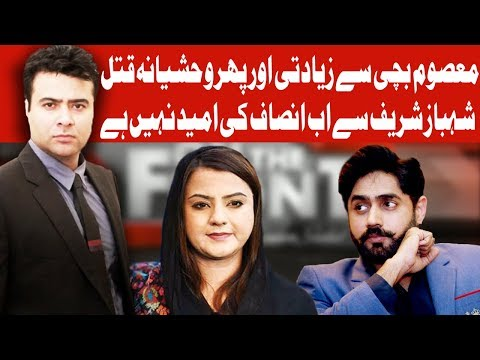 On The Front With Kamran Shahid - 10 January 2018 - Dunya News