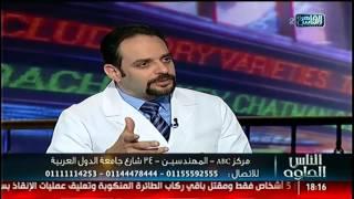الناس الحلوة | تجميل الجفون .. تقدم جراحات زراعة الأسنان 29 نوفمبر
