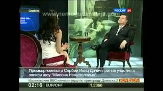 Интервью без трусов с премьером Сербии