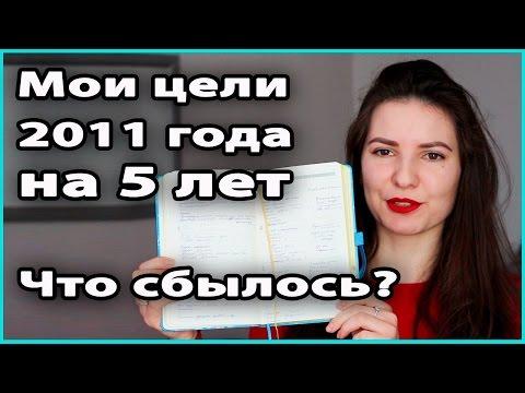 📝 МОЙ ЕЖЕДНЕВНИК | Цели на 5 лет вперед, которые я ставила в 2011 году | Мотивация 💜 LilyBoiko