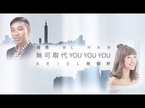 MC HAN 韓勇 X 蔡佩軒 Ariel Tsai 【無可取代 You You You】手繪MV (Official Lyric MV)