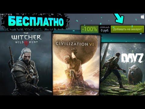 ПОЛУЧАЕМ ИГРЫ БЕСПЛАТНО: Steam , Epic Games // ХАЛЯВА 2020