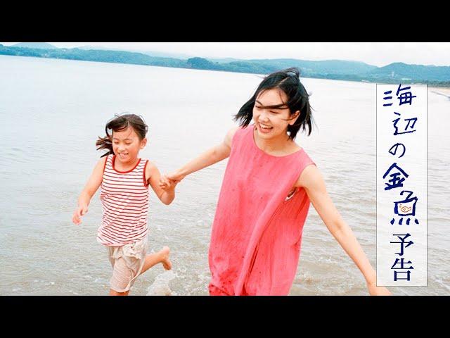映画『海辺の金魚』予告 2021年6月25日公開
