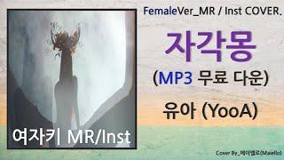 [MR/Instrumental] 유아(YooA) - 자…