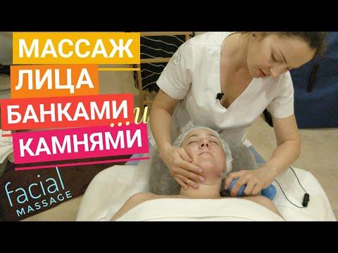 Урок: ВАКУУМНЫЙ массаж лица + массаж холодными камнями