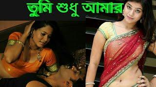 তুমি শুধু আমার : শিল্পী এস ডি রবেল: Bangla song