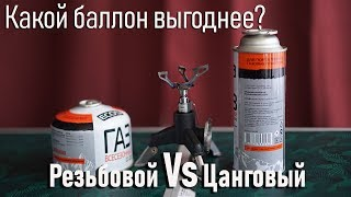 Какой баллон выгоднее цанговый или резьбовой/с цанговым или резьбовым соединением с газовой горелкой