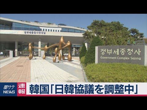 韓国「日韓2国間協議を調整中」日本「いまは応じられない」【輸出優遇除外】