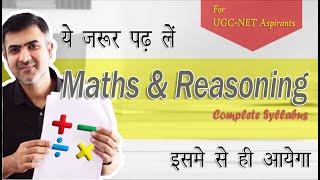 Maths and Reasoning Complete Syllabus of UGC NET इसमे से ही सब आयेगा ध्यान से देख लें