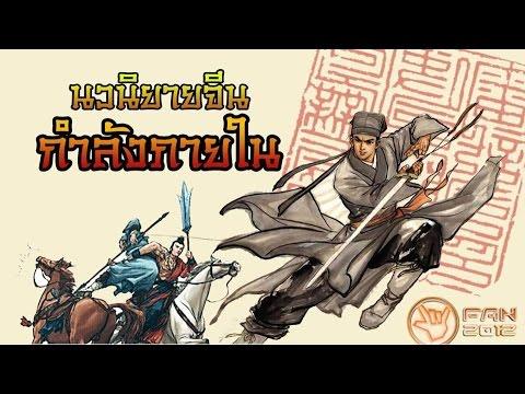 จ้าวยุทธจักร (นิยายจีนกำลังภายใน) By แฟนพันธุ์แท้