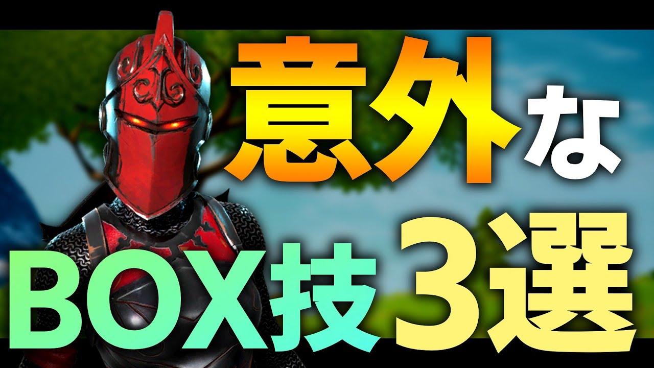 【解説】天才Martoz愛用!意外なボックスファイト技3選紹介します!!【フォートナイト解説】