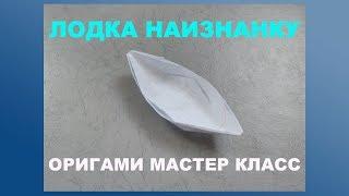 Как сделать лодку из бумаги. Лодка наизнанку
