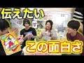 【ゲキ渋】UNOやトランプに代わる最強カードゲームがこれ!!!