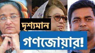 গণজোয়ার দৃশ্যমান হতে শুরু? II Shahed Alam II Election 2018 II  নির্বাচন বিএনপি awami league