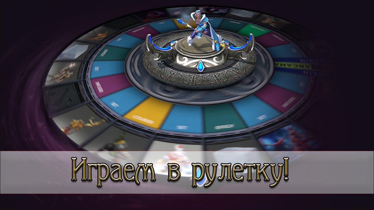Играть рулетка дота 2 играть в казино за регистрацию бездепозитный бонус