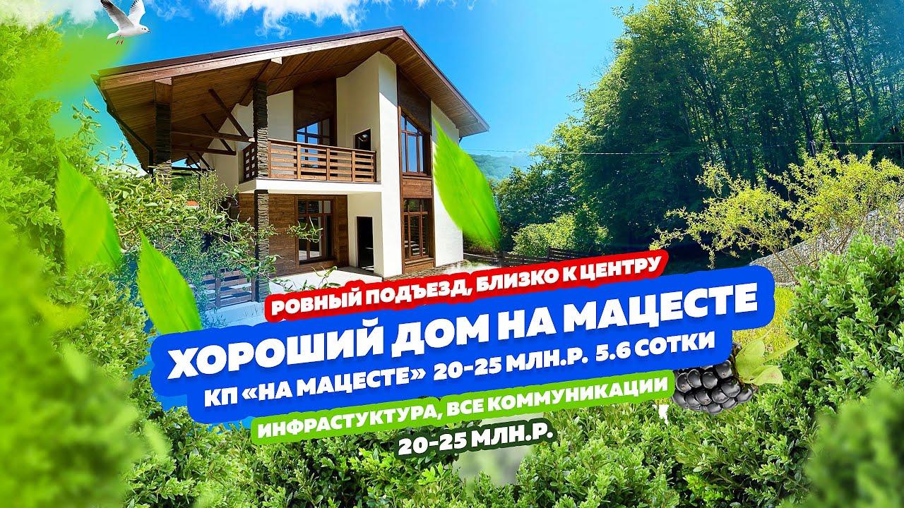 КП «На Мацесте», 3 коттеджа в стиле шале, уютные, красивые и хороший подъезд к домам! Дом в Сочи!