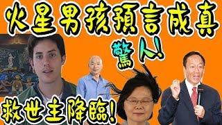 火星男孩預言的中國救世主是韓國瑜?郭台銘?蔡英文?還是柯文哲?